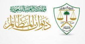 शिकायत, सऊदी अरब के बोर्ड